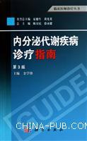 内分泌代谢疾病诊疗指南-第3版