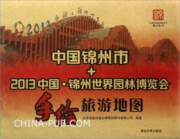 中国锦州市+2013中国.锦州世界园林博览会手绘旅游地图