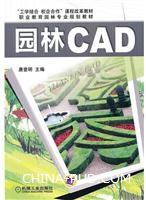 园林 CAD
