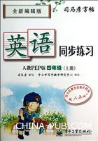 四年级上册-人教PEP版-英语同步练习-司马彦字帖-全新编辑版