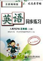 三年级上册-人教PEP版-英语同步练习-司马彦字帖-全新编辑版