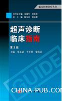 超声诊断临床指南-第3版