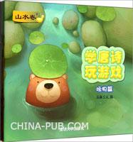 学唐诗 玩游戏(咏物篇)(共5册)