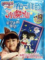 星空下的愿望-布一样的小魔仙-巴啦啦小魔仙奇迹舞步-附赠3张幻美海报