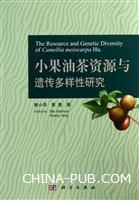 小果油茶资源与遗传多样性研究