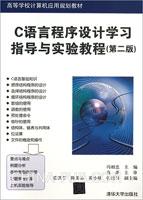 C语言程序设计学习指导与实验教程(第二版)