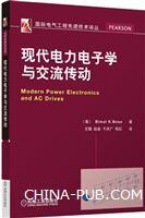 现代电力电子学与交流传动