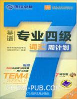 英语专业四级词汇周计划(第3版)
