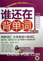 网罗词汇 大学英语六级词汇(第5版)