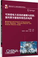 可持续电力系统的建模与控制:面向更为智能和绿色的电网