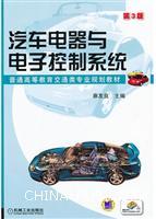 汽车电器与电子控制系统(第3版)