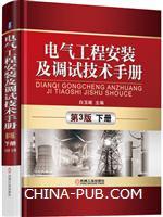 电气工程安装及调试技术手册(下册)(第3版)