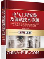 电气工程安装及调试技术手册(上册)(第3版)(精装)