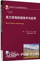 风力发电机组技术与应用