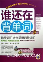 网罗词汇 大学英语四级词汇(第5版)