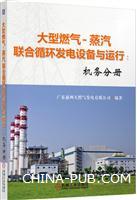 大型燃气-蒸汽联合循环发电设备与运行:机务分册