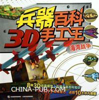 海湾战争-兵器百科3D手工王