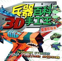 偷袭珍珠港-兵器百科3D手工王