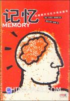 记忆:迅速提升记忆力完全指导