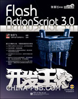 Flash ActionScript 3.0开发王