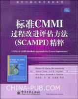 (特价书)标准CMMI过程改进评估方法(SCAMPI)精粹
