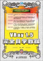 VRay 1.5完全自学教程