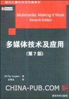 多媒体技术及应用(第7版)