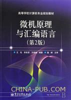 (特价书)微机原理与汇编语言(第2版)