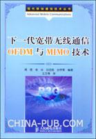 (特价书)下一代宽带无线通信OFDM与MIMO技术