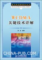 WCDMA关键技术详解[按需印刷]