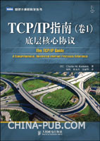 TCP/IP指南(卷1):底层核心协议(TCP/IP领域的一部百科全书式的经典著作)