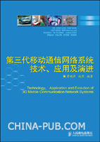 第三代移动通信网络系统技术、应用及演进[按需印刷]