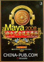 Maya 2008命令完全速查手册[图书]