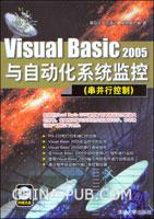 Visual Basic 2005与自动化系统监控(串并行控制)
