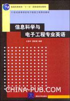 信息科学与电子工程专业英语