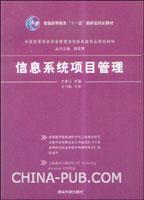 信息系统项目管理