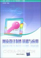 网页设计制作基础与应用