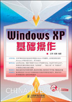 (特价书)Windows XP基础操作
