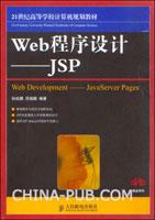 Web程序设计--JSP[按需印刷]