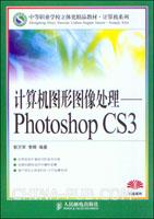 计算机图形图像处理--Photoshop CS3