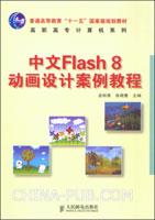 中文Flash 8动画设计案例教程