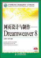 网页设计与制作--Dreamweaver 8[按需印刷]