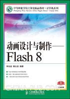 动画设计与制作--Flash 8