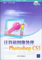 计算机图像处理--Photoshop CS3