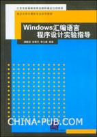 Windows汇编语言程序设计实验指导