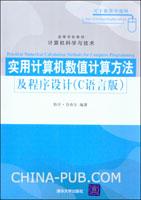 实用计算机数值计算方法及程序设计(C语言版)