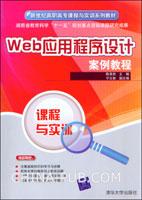Web应用程序设计案例教程