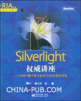 Silverlight权威讲座:ASP.NET整合秘技与独家案例剖析
