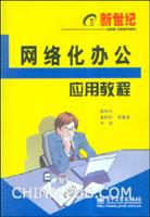 (特价书)新世纪网络化办公应用教程