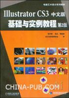 Illustrator CS3中文版基础与实例教程(第2版)